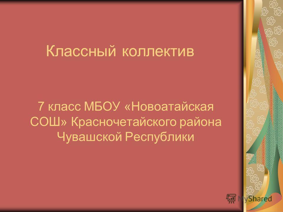Классный коллектив 7 класс МБОУ «Новоатайская СОШ» Красночетайского района Чувашской Республики