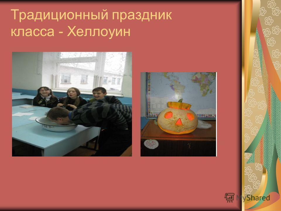 Традиционный праздник класса - Хеллоуин