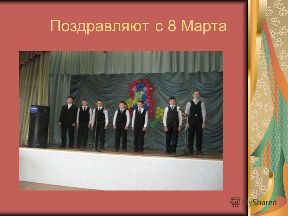 Поздравляют с 8 Марта