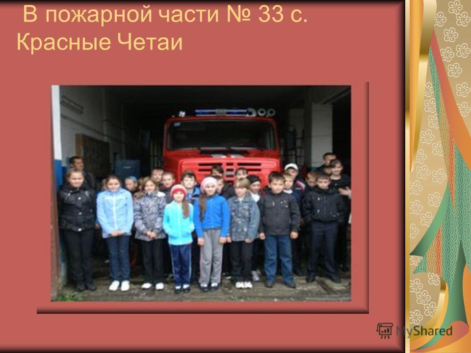 В пожарной части 33 с. Красные Четаи
