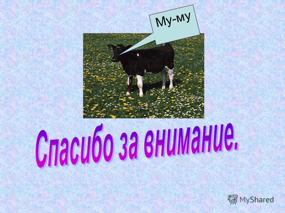 Му-му