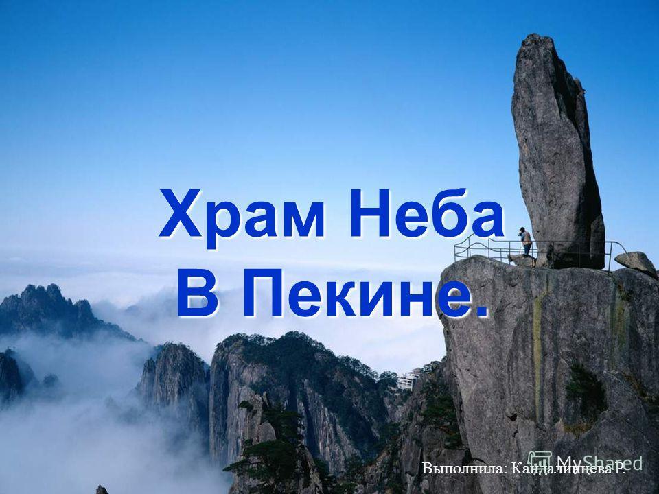 Храм Неба В Пекине. Выполнила: Кандалинцева Р.