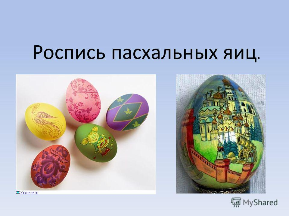 Роспись яиц 4
