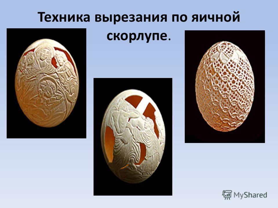 Техника вырезания по яичной скорлупе.
