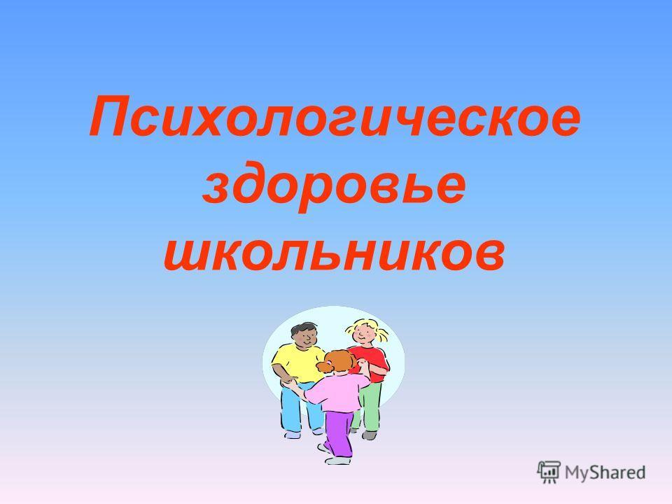 Психологическое здоровье школьников