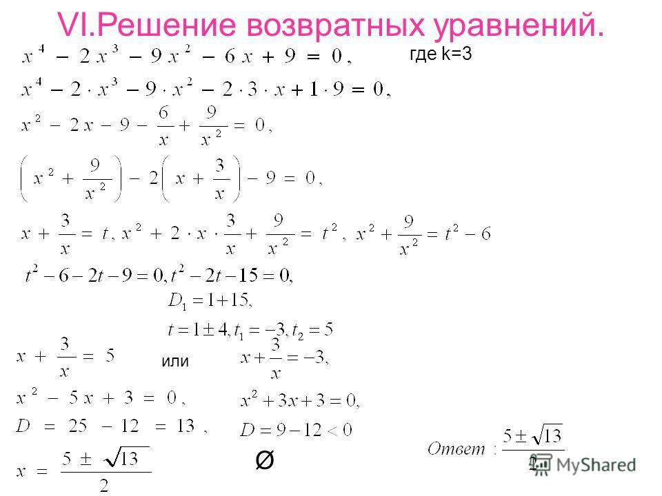VI.Решение возвратных уравнений. где k=3 или Ø