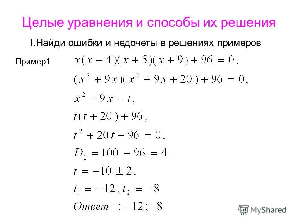 Пример1 I.Найди ошибки и недочеты в решениях примеров