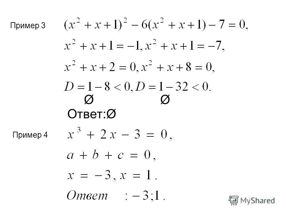 ØØ Ответ:Ø Пример 3 Пример 4