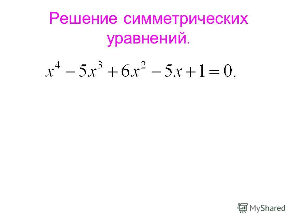 Решение симметрических уравнений.