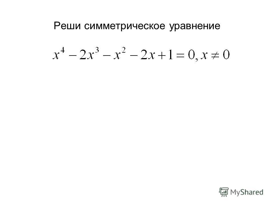 Реши симметрическое уравнение