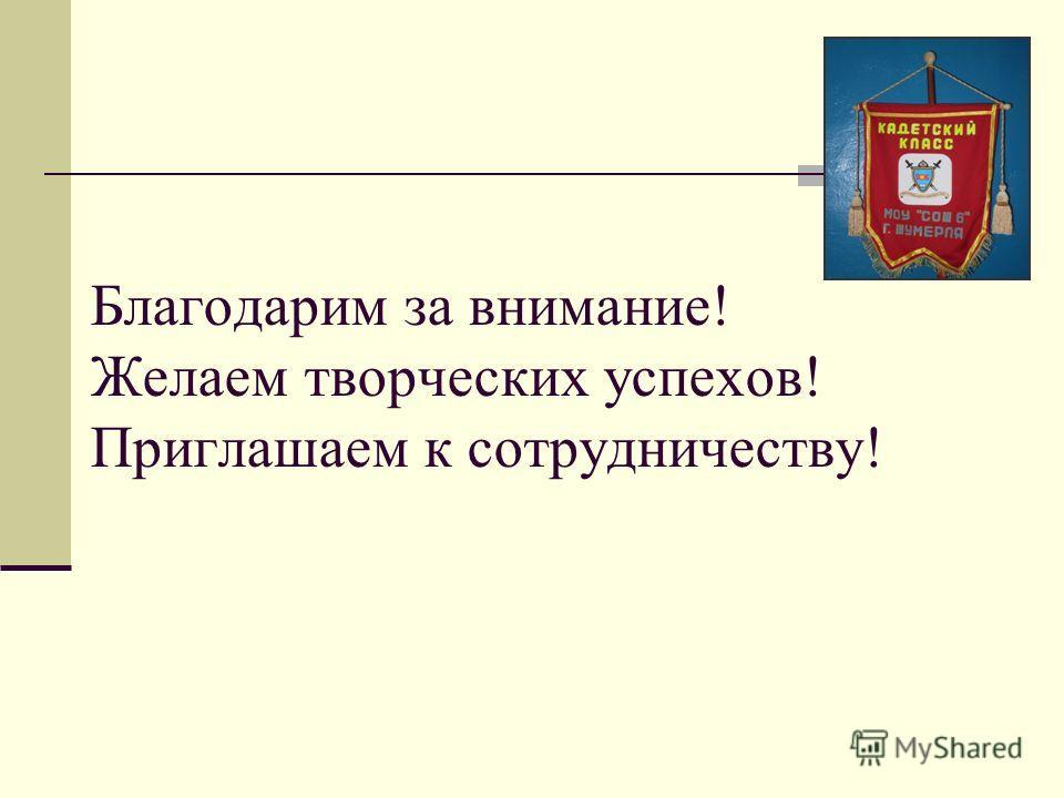 Благодарим за внимание! Желаем творческих успехов! Приглашаем к сотрудничеству!