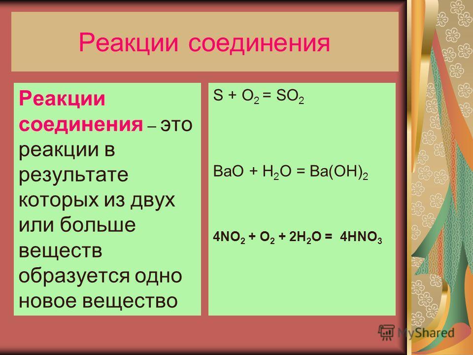 Реакции соединения Реакции соединения – это реакции в результате которых из двух или больше веществ образуется одно новое вещество S + O 2 = SO 2 BaO + H 2 O = Ba(OH) 2 4NO 2 + O 2 + 2H 2 O = 4HNO 3