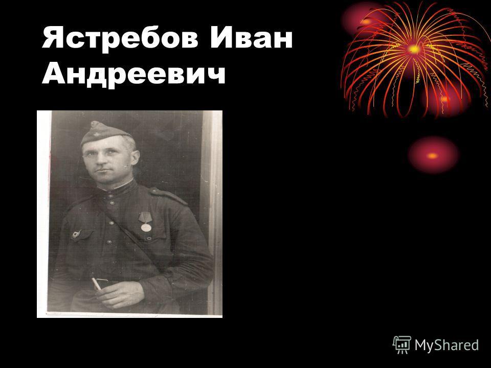 Ястребов Иван Андреевич