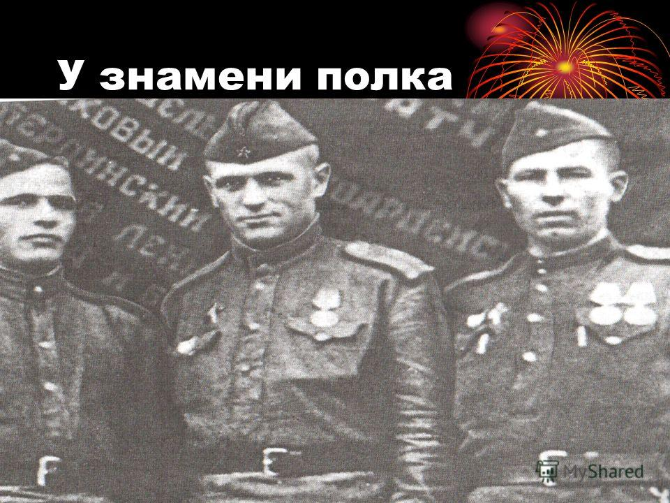 У знамени полка
