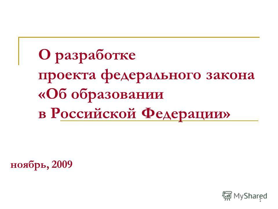 1 О разработке проекта федерального закона «Об образовании в Российской Федерации» ноябрь, 2009