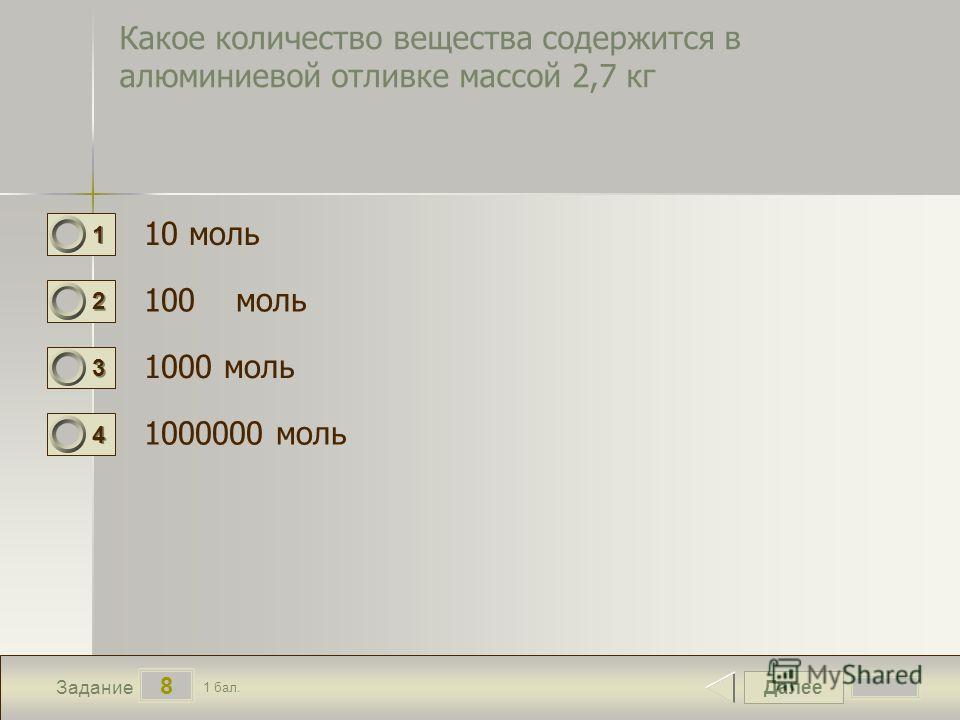 Далее 8 Задание 1 бал. 1111 2222 3333 4444 Какое количество вещества содержится в алюминиевой отливке массой 2,7 кг 10 моль 100 моль 1000 моль 1000000 моль