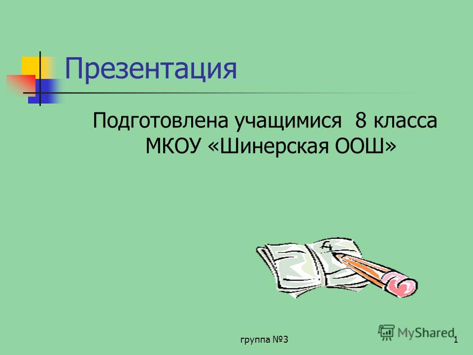 группа 31 Презентация Подготовлена учащимися 8 класса МКОУ «Шинерская ООШ»