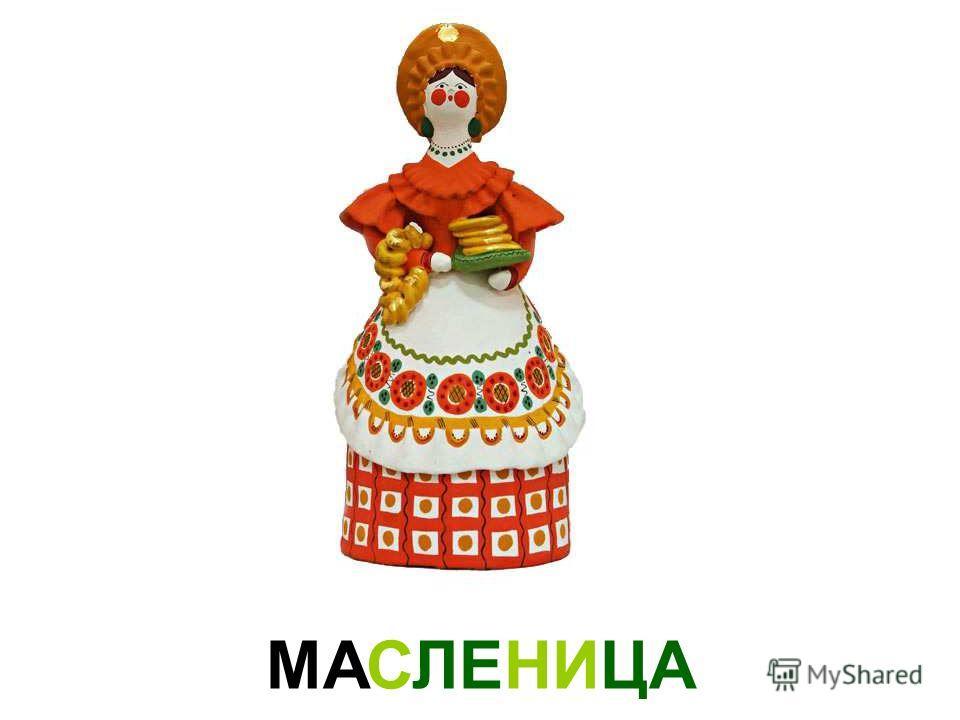 МАСЛЕНИЦА Масленица.