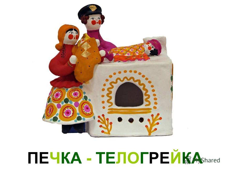 ПЕЧКА - ТЕЛОГРЕЙКА Печка - телогрейка.