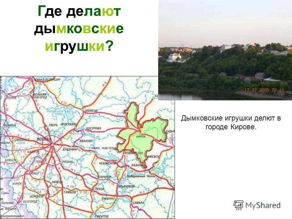 Дымковские игрушки делют в городе Кирове. Где делают дымковские игрушки? Дымковские игрушки делют в городе Кирове. Где делают дымковские игрушки?
