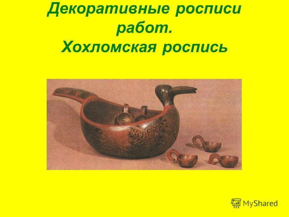 Декоративные росписи работ. Хохломская роспись