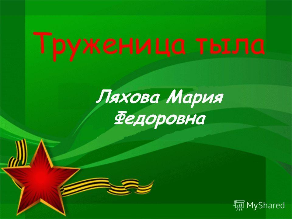 Труженица тыла Ляхова Мария Федоровна