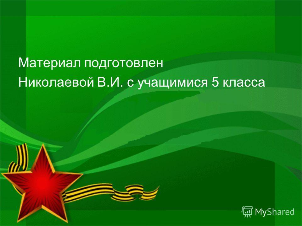 Материал подготовлен Николаевой В.И. с учащимися 5 класса