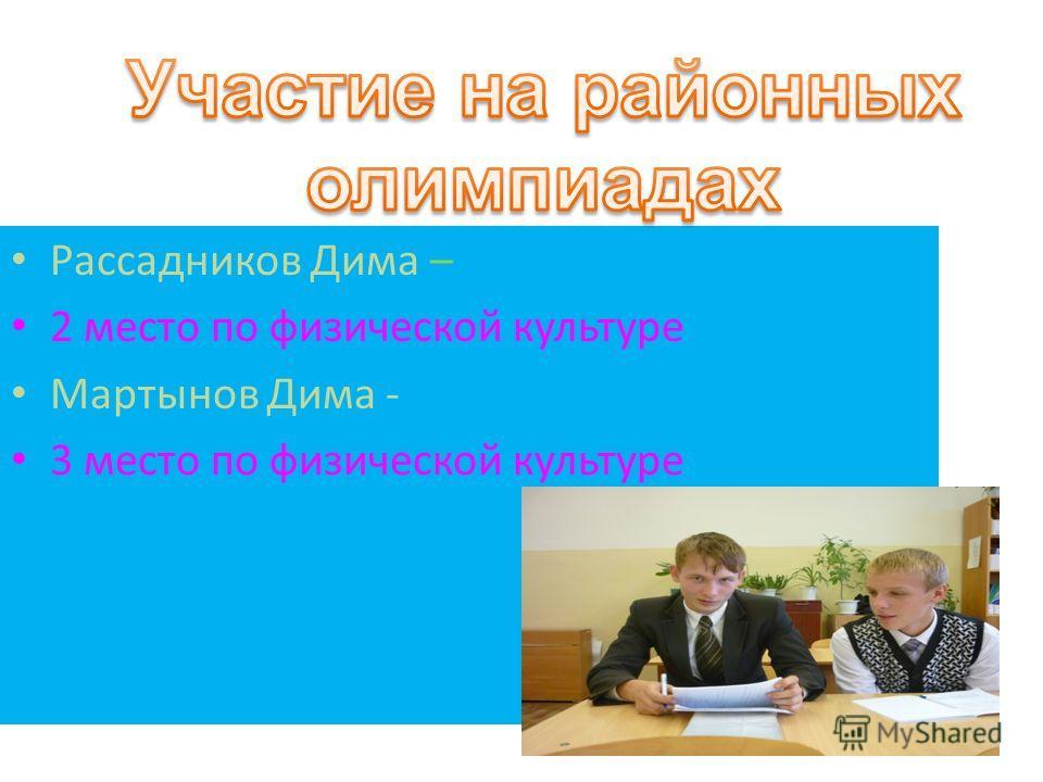 Рассадников Дима – 2 место по физической культуре Мартынов Дима - 3 место по физической культуре