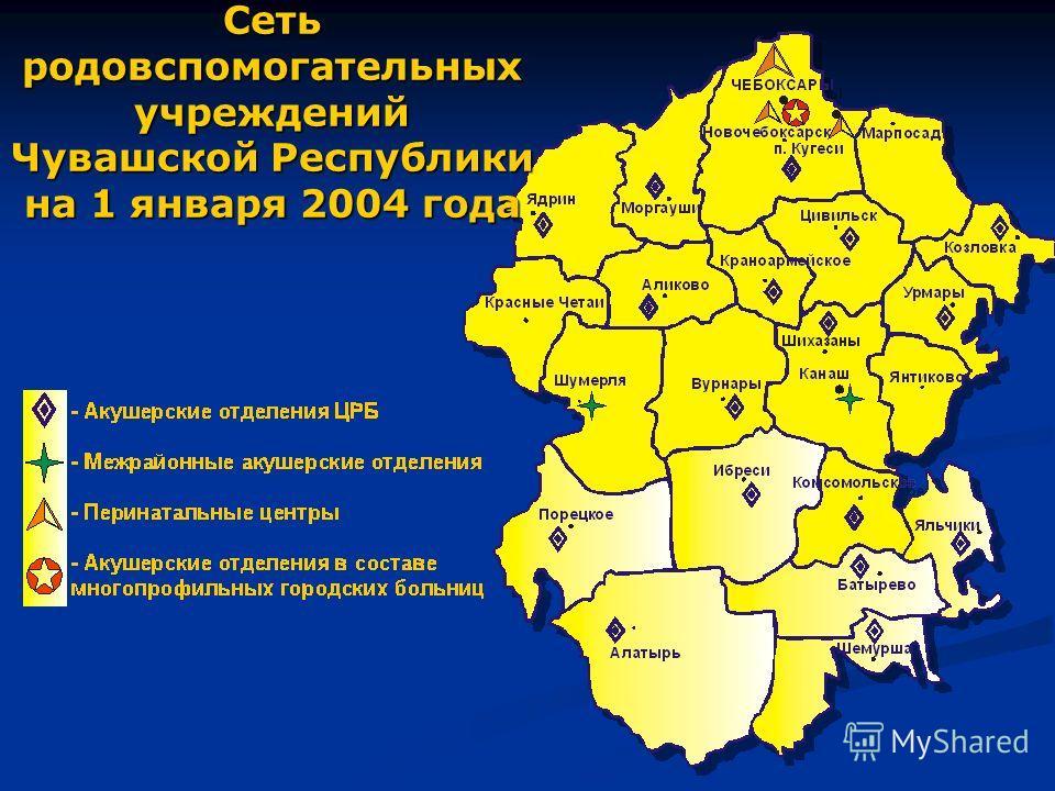 Сеть родовспомогательных учреждений Чувашской Республики на 1 января 2004 года