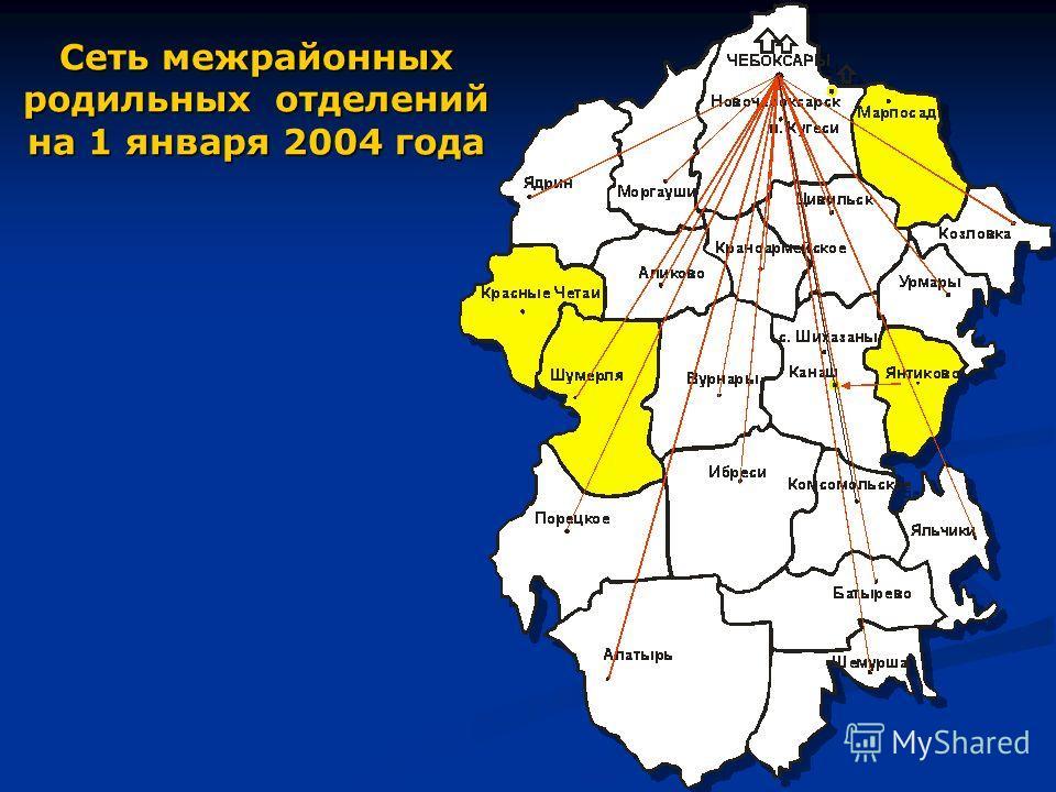 Сеть межрайонных родильных отделений на 1 января 2004 года