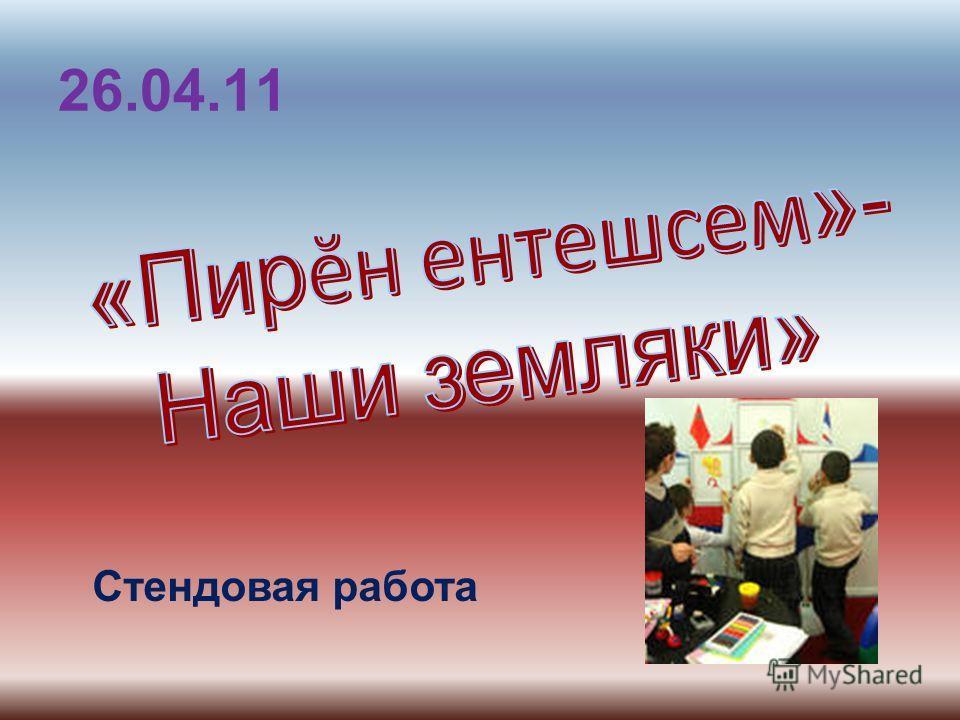 26.04.11 Стендовая работа