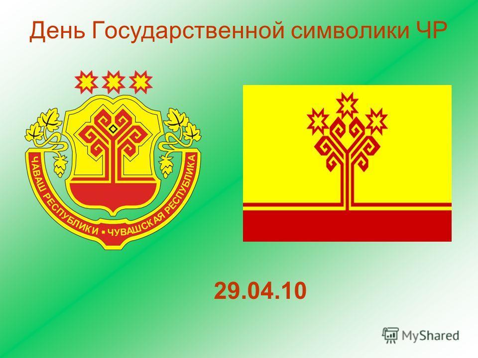 День Государственной символики ЧР 29.04.10