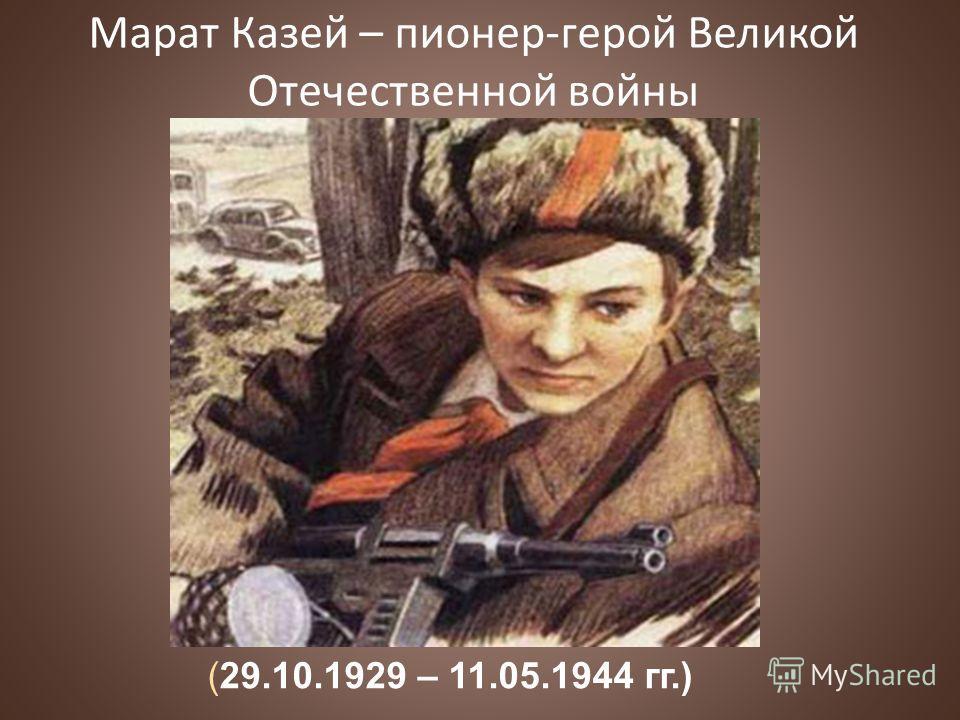 Марат Казей – пионер-герой Великой Отечественной войны (29.10.1929 – 11.05.1944 гг.)