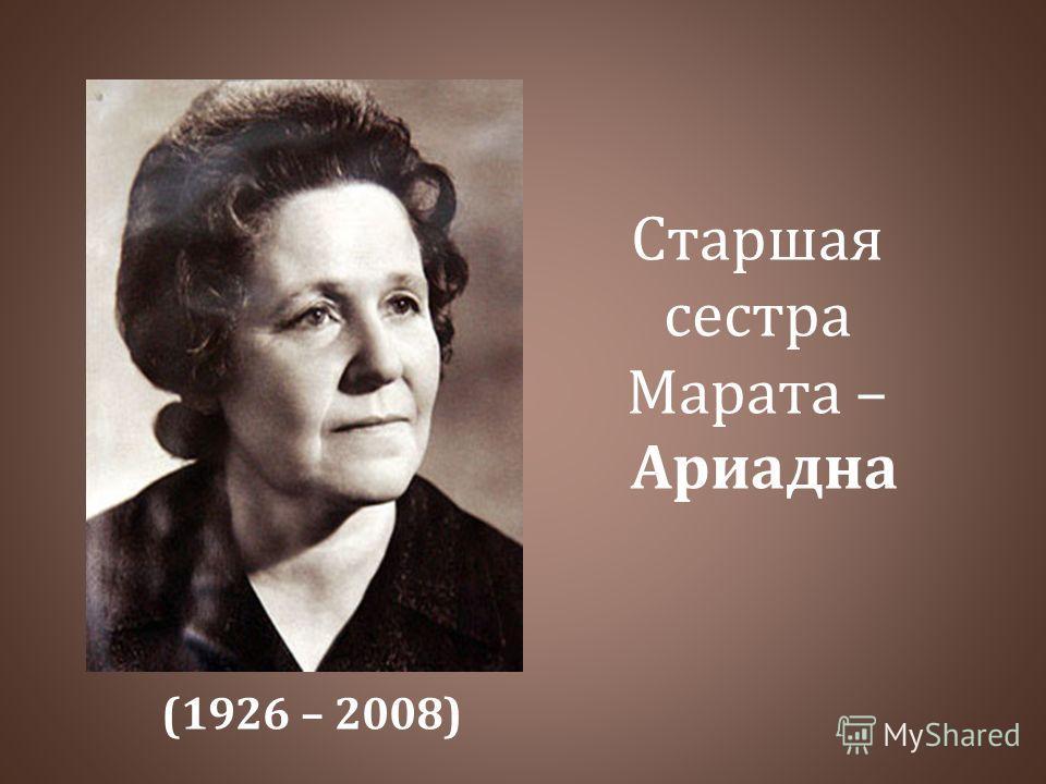 Старшая сестра Марата – Ариадна (1926 – 2008)