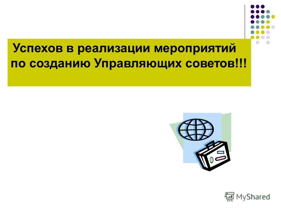 Успехов в реализации мероприятий по созданию Управляющих советов!!!