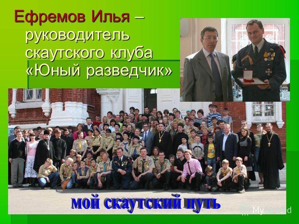 Ефремов Илья – руководитель скаутского клуба «Юный разведчик»