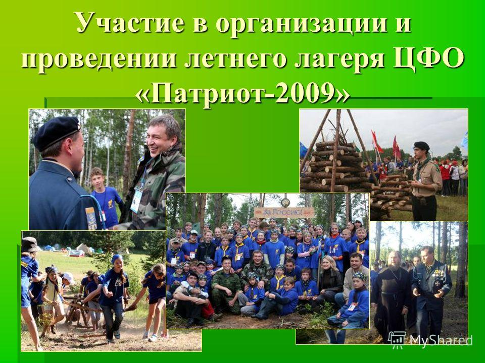 Участие в организации и проведении летнего лагеря ЦФО «Патриот-2009»