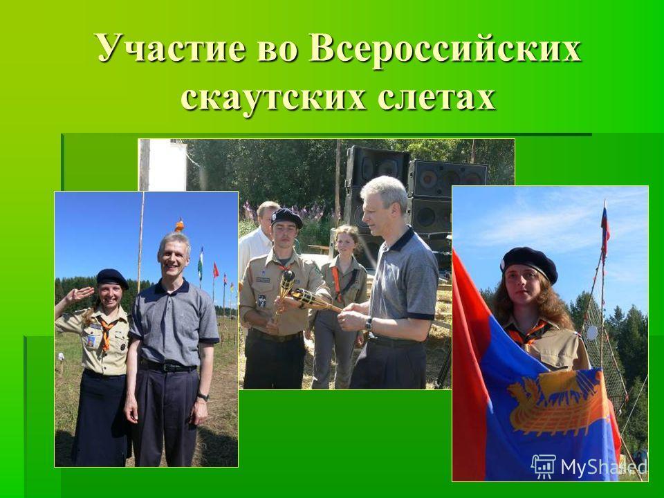 Участие во Всероссийских скаутских слетах