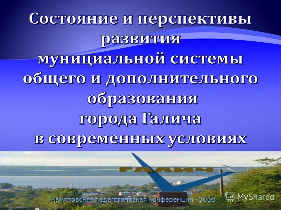 Августовская педагогическая конференция - 2010