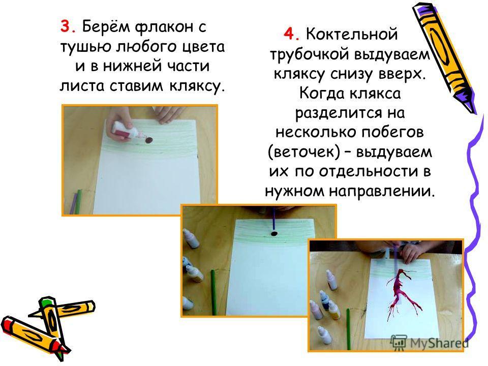 3. Берём флакон с тушью любого цвета и в нижней части листа ставим кляксу. 4. Коктельной трубочкой выдуваем кляксу снизу вверх. Когда клякса разделится на несколько побегов (веточек) – выдуваем их по отдельности в нужном направлении.