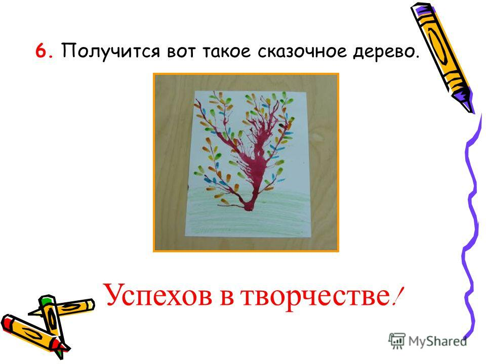 6. Получится вот такое сказочное дерево. Успехов в творчестве !