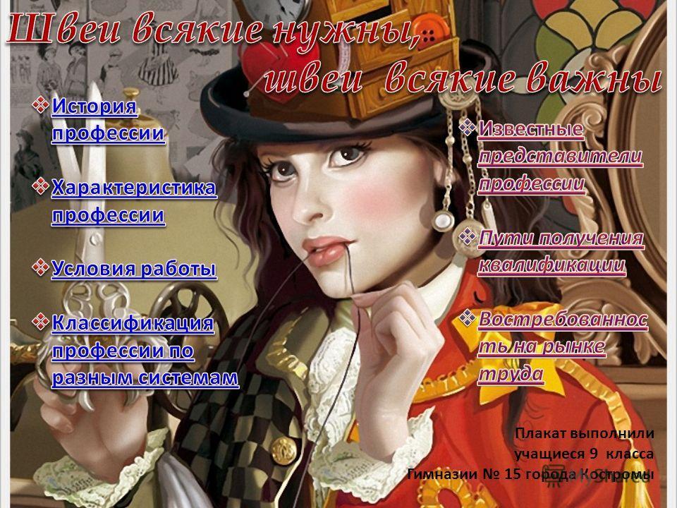 Плакат выполнили учащиеся 9 класса Гимназии 15 города Костромы
