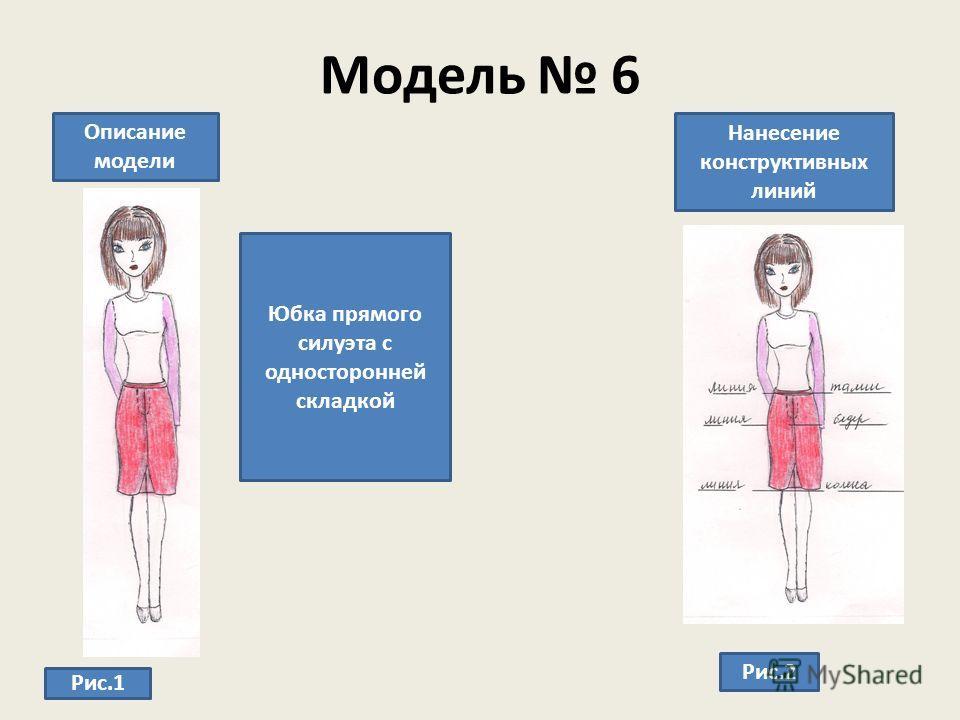 Модель 6 Описание модели Нанесение конструктивных линий Рис.1 Рис.2 Юбка прямого силуэта с односторонней складкой