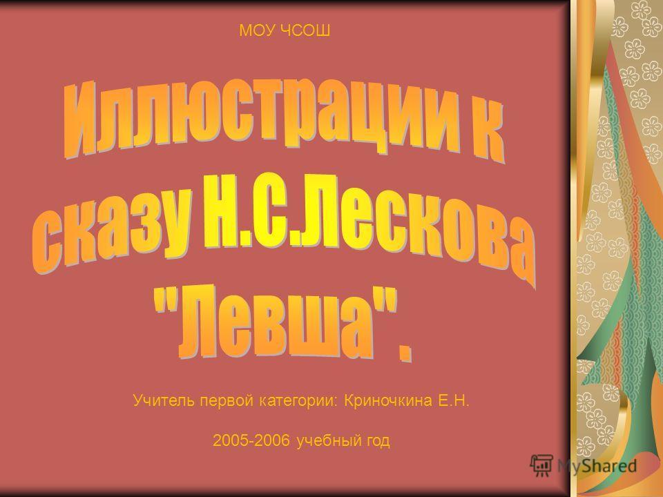 МОУ ЧСОШ Учитель первой категории: Криночкина Е.Н. 2005-2006 учебный год