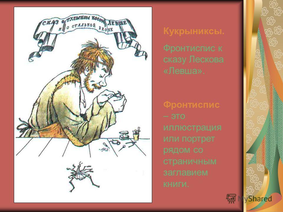 Кукрыниксы. Фронтиспис к сказу Лескова «Левша». Фронтиспис – это иллюстрация или портрет рядом со страничным заглавием книги.