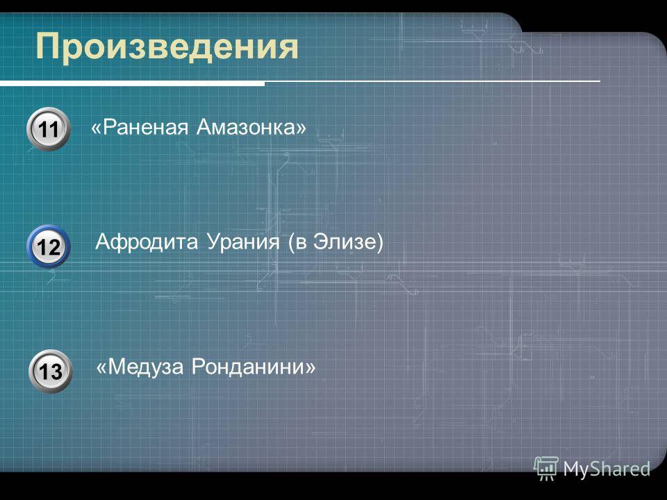 Произведения 12 313311 «Раненая Амазонка» Афродита Урания (в Элизе) «Медуза Ронданини»