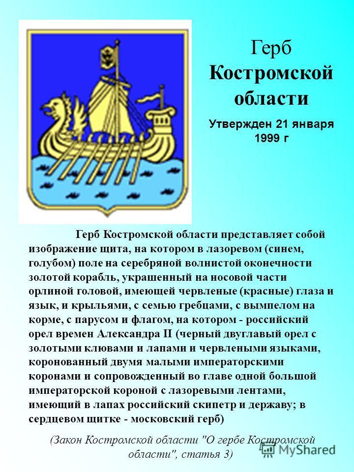 Костромская область Костромская область расположена в центре Европейской части России. Древняя русская земля, жители которой бережно хранят ее вековые традиции. До областного центра добраться довольно просто. Всего 330 километров отделяют Кострому от