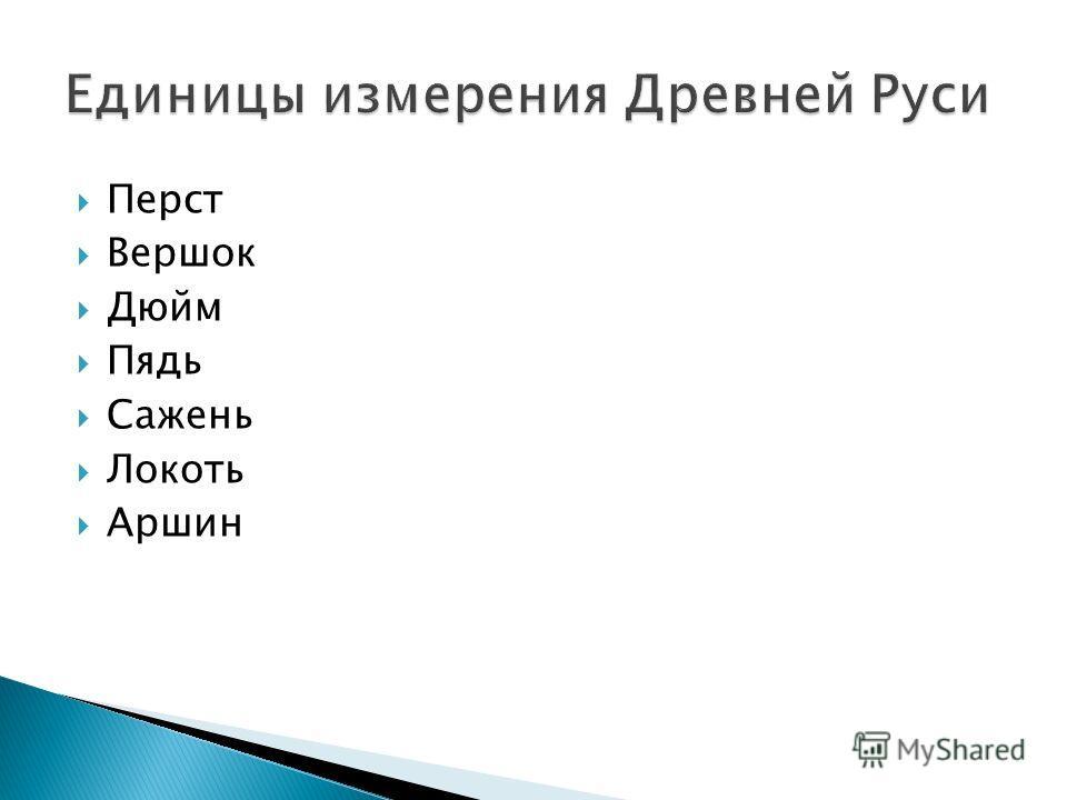 Перст Вершок Дюйм Пядь Сажень Локоть Аршин