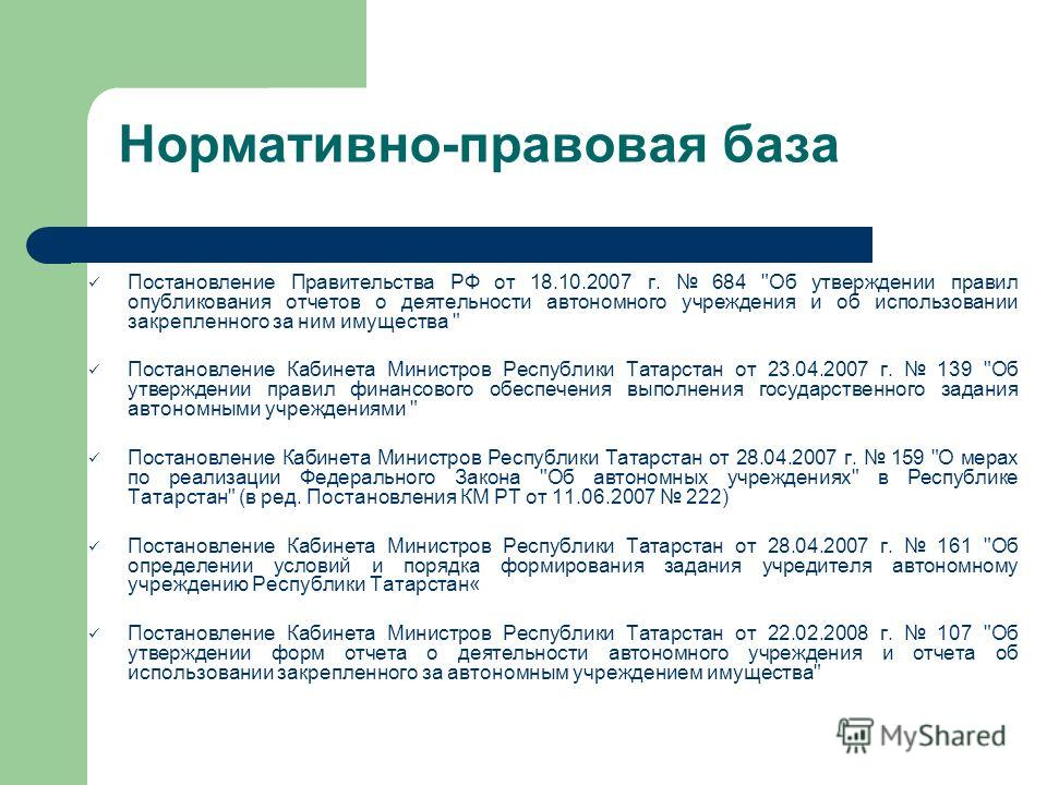 Постановление Правительства РФ от 18.10.2007 г. 684