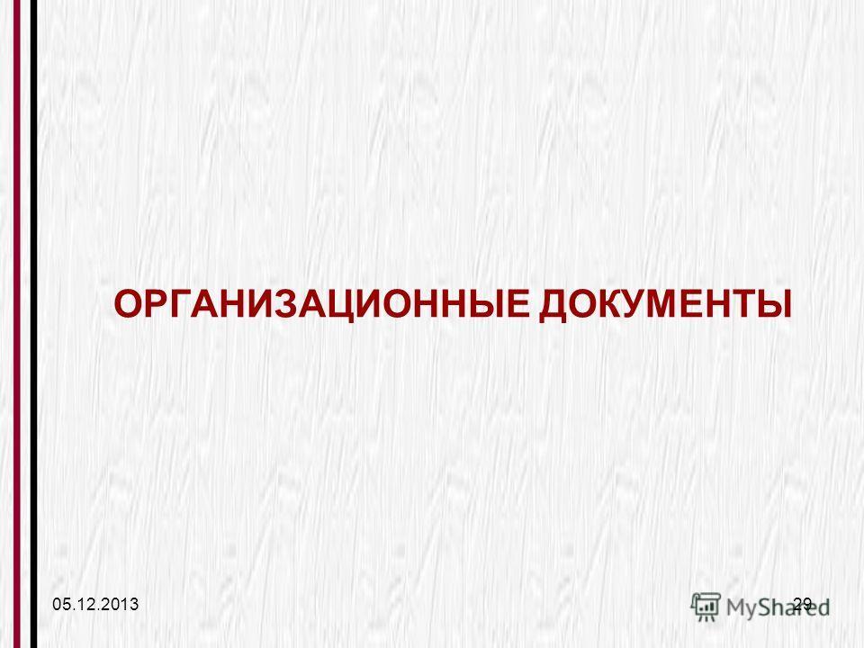 05.12.201329 ОРГАНИЗАЦИОННЫЕ ДОКУМЕНТЫ